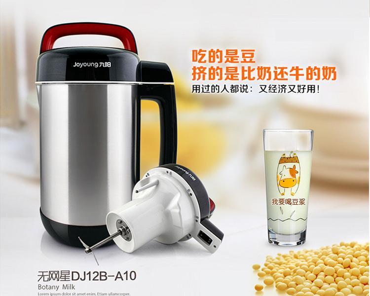 九阳豆浆机dj12b-a10