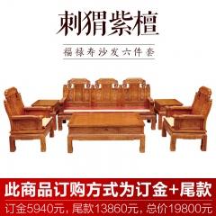 刺猬紫檀福禄寿沙发6件套(订金)