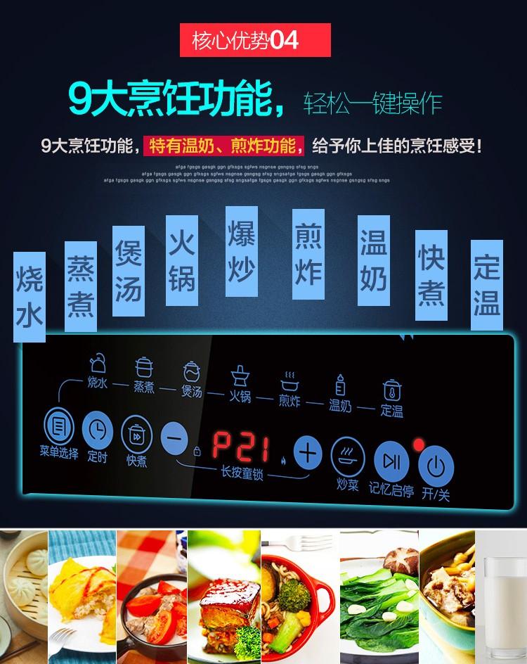 supor/苏泊尔 c21-sdhcb9e32电磁炉触摸屏家用正品包邮