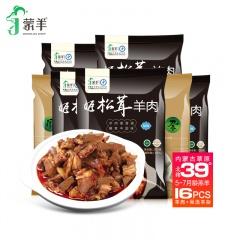 内蒙古蒙羊姬松茸羊肉火锅健康美味分享组(姬松茸羊肉200g*12袋+吊汤羊杂200g*4袋)