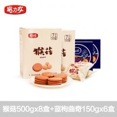富力友猴菇养胃饼干+蓝枸曲奇(富力友猴菇500g*8盒+蓝枸曲奇150g*6盒)