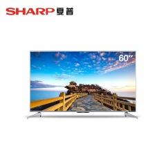 夏普60英寸4K超高清智能网络电视(1020快抢价)(1020快抢价)