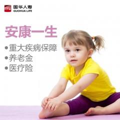 国华人寿--安康一生