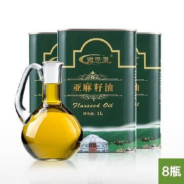 内蒙古雅思康亚麻籽油1L*8瓶