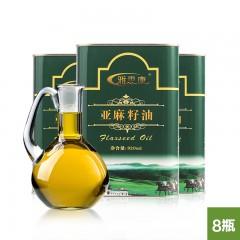内蒙古雅思康亚麻籽油820ml*8瓶