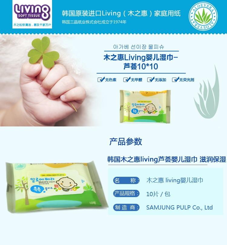 木之惠living婴儿湿巾-芦荟10*10