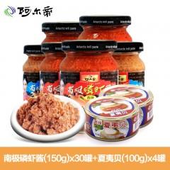 阿尔帝南极磷虾酱罐头30+4超值畅享组(南极磷虾酱香辣味20罐+原味10罐+香辣味夏夷贝4罐)