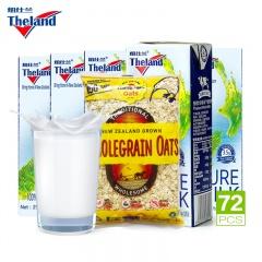 新西兰原装进口Theland纽仕兰高钙全脂牛奶 250ml*72盒 加赠哈维麦传统燕麦片