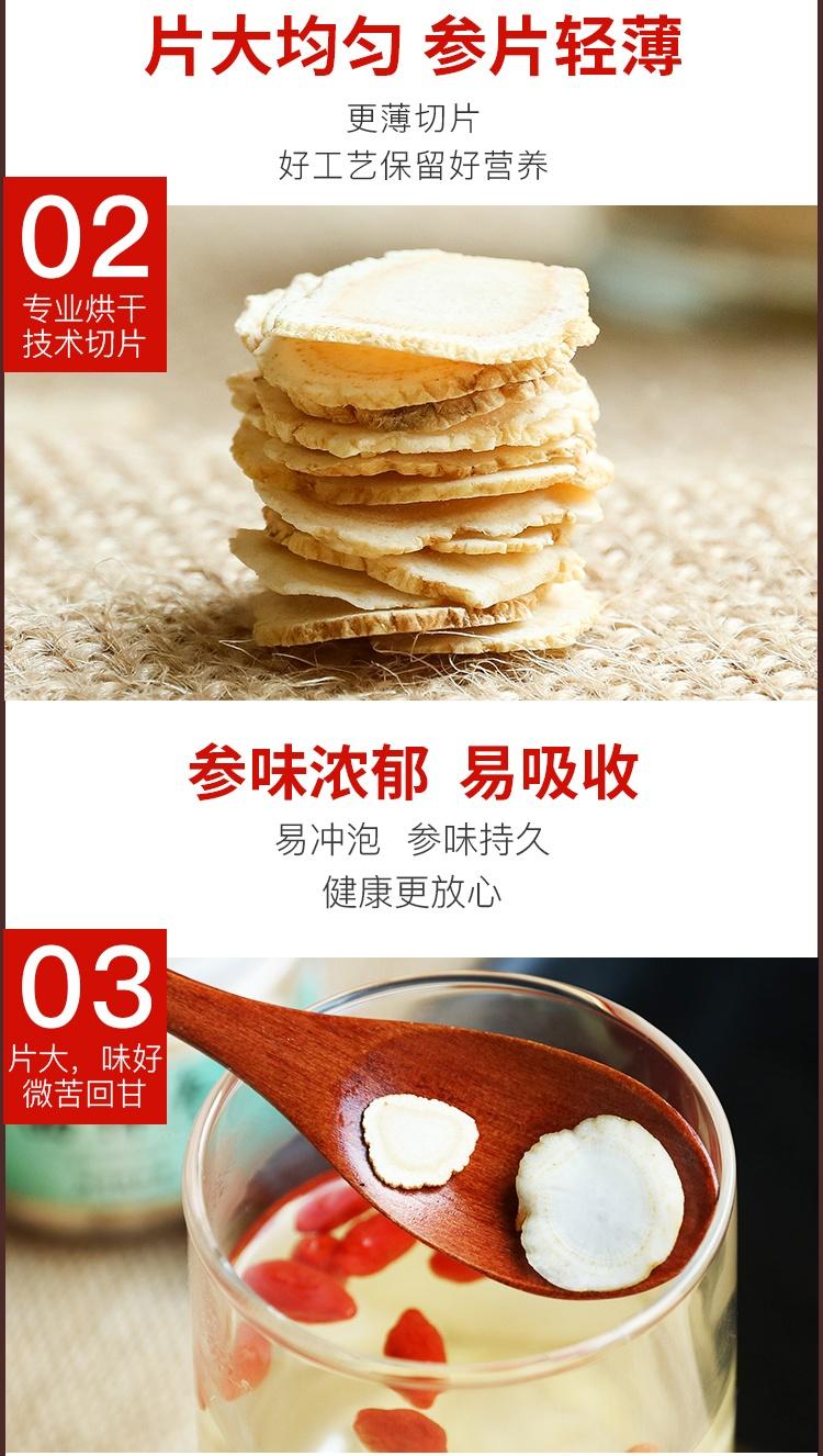 北京同仁堂西洋参片5g 4