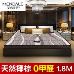 梦洁梦享家椰棕护脊床垫1.8M