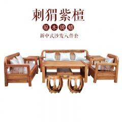 刺猬紫檀原木烫蜡新中式沙发八件套(订金)