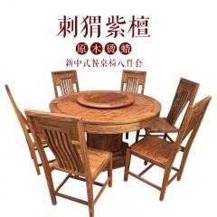 刺猬紫檀原木烫蜡新中式餐桌椅十件套(订金)