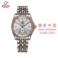 瑞士英纳格情系中国80周年限量腕表