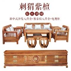 刺猬紫檀原木烫蜡新中式客餐厅套组(订金)