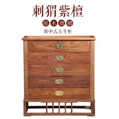 刺猬紫檀原木烫蜡新中式五斗柜(订金)
