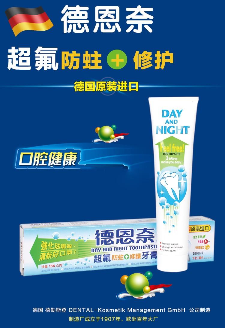 德恩奈 主商品配套: 德恩奈超氟防蛀牙修牙膏156g×3支 使用步骤