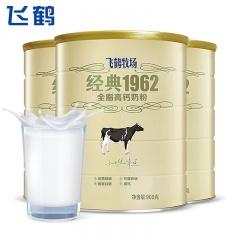 中国原产飞鹤牧场经典1962全脂高钙奶粉 900g*3厅(拼拼拼)