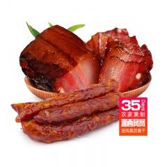 苗老表湘西凤凰农家柴火腊肉(后腿肉220g*4包+五花肉220g*2包+腊肠220g*4包)