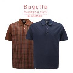 Bagutta 男士经典款POLO衫2+1组合
