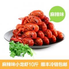 洪湖秘制即食清水小龙虾美味组10斤(麻辣)