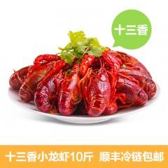 洪湖秘制即食清水小龙虾美味组10斤(十三香)