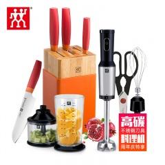 双立人ZwillingNow周年庆特享装(双立人彩色刀具1套+厨房多用剪刀1把+多功能料理机1套) (庆生价)