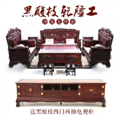 黑酸枝乾隆工沙发九件套(订金) (庆生价)