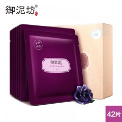 御泥坊黑玫瑰奢华蚕丝面膜升级组30ml*42片