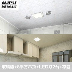AUPU奥普 集成吊顶新悦风暖一厨一卫(8平米)