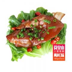 舜皇山土猪猪蹄美味组(酱卤猪蹄原味180g*10 +香辣味180g*10)