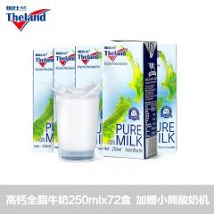 新西兰原装进口Theland纽仕兰高钙全脂牛奶组250ml*72盒 (特别加赠)