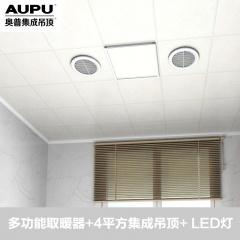 AUPU奥普 集成吊顶新悦风暖卫生间套餐(4平米)