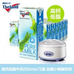新西兰原装进口Theland纽仕兰高钙低脂牛奶组250ml*72盒 (特别加赠)