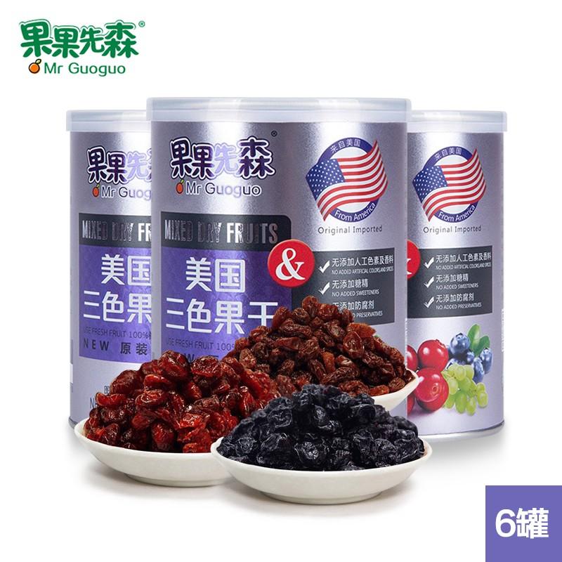 果果先森原装进口美国三色果干6罐组(90克/罐*6罐)