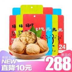 绿岭KAKA营养烤核桃 108g*24包(五香味8包+奶油味8包+蜂蜜味8包 )