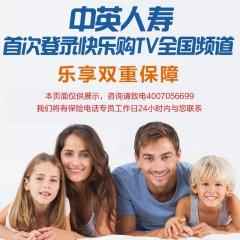 中英人寿-乐安享+乐享一生尊享版