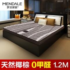梦洁梦享家椰棕护脊床垫1.2M
