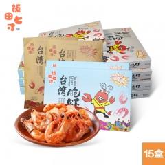 板田七寸即食台湾脆虾美味组(招牌原味10盒+椒盐味5盒+招牌原味2袋)
