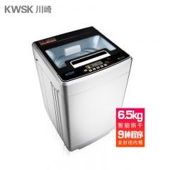 川崎6.5公斤智能免污烘干洗衣机(2017新款)