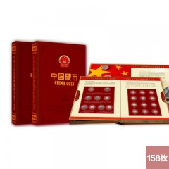 中国流通硬币珍藏组