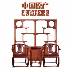 红酸枝皇宫圈椅套组(订金)