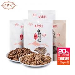 卡拉达香格里拉野生山核桃仁原味/椒盐味组合共4包(原味150g*3包+椒盐味150g*1包)
