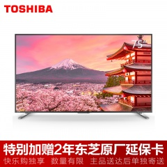 東芝75英寸平面AI語音智能電視75U6800C