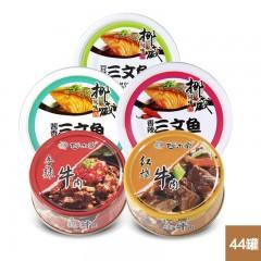 阿尔帝挪威三文鱼酱香8罐+豆豉8罐+香辣8罐+澳洲红烧牛肉10罐+香辣牛肉10罐