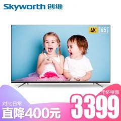 创维酷开65英寸防蓝光智能电视