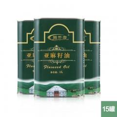内蒙古雅思康亚麻籽油1L*15瓶