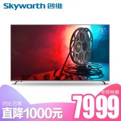 创维75英寸全金属天幕4K电视