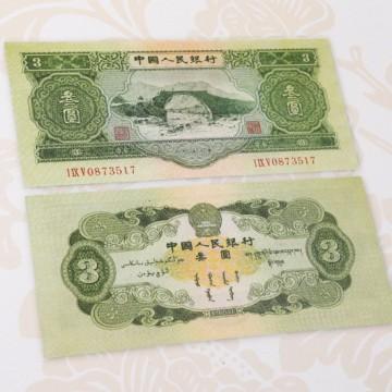 第二套人民币典藏