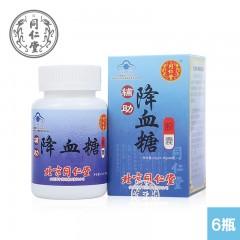 北京同仁堂辅助降血糖胶囊6瓶装