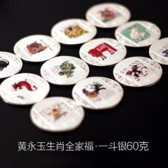 黄永玉生肖全家福一斗银(60克)